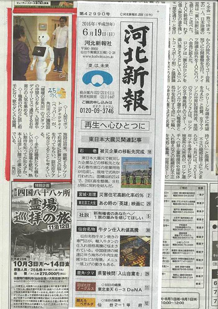 河北新報朝刊に当社「暖暖の里角田」のペッパーが記事になりました。