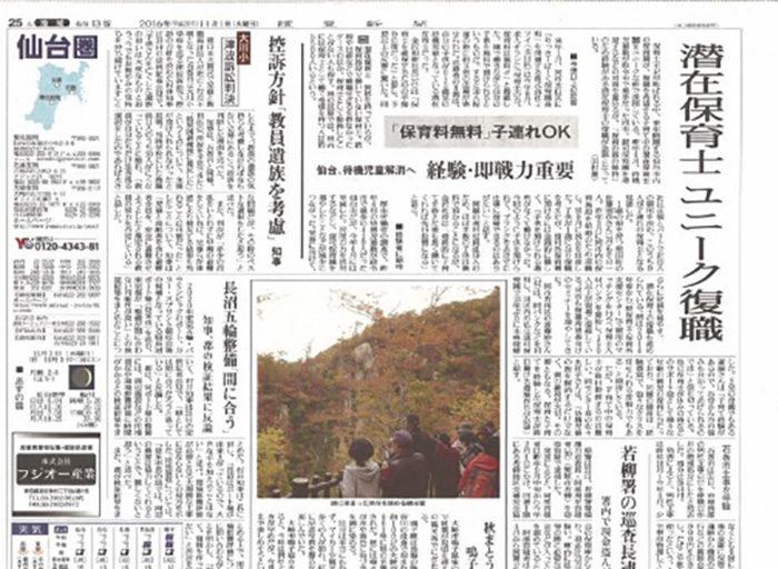 当社、りっきーぱーく保育園の取組が読売新聞に掲載されました。