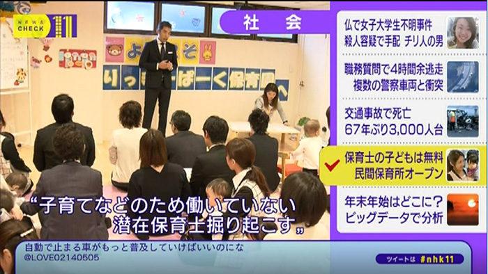 当社りっきーぱーく保育園の取組がニュースチェック11(全国放送)にて放送されました。