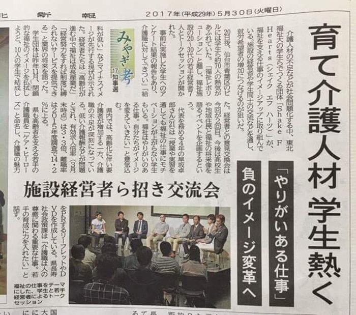 当社代表の活動が本日の河北新報に掲載されました。