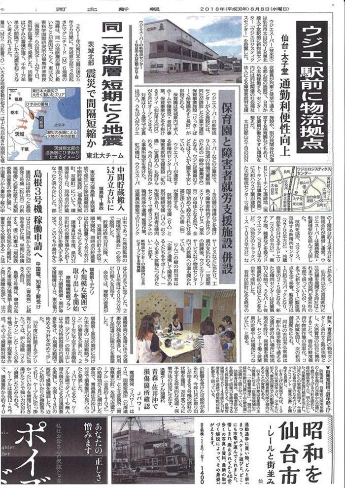 本日の河北新報に当社あすと長町の「りっきーぱーく保育園」が掲載されました。