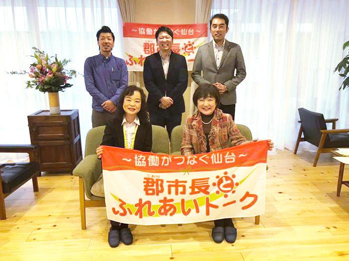 当社代表が仙台市長の郡和子氏との対談に参加しました。