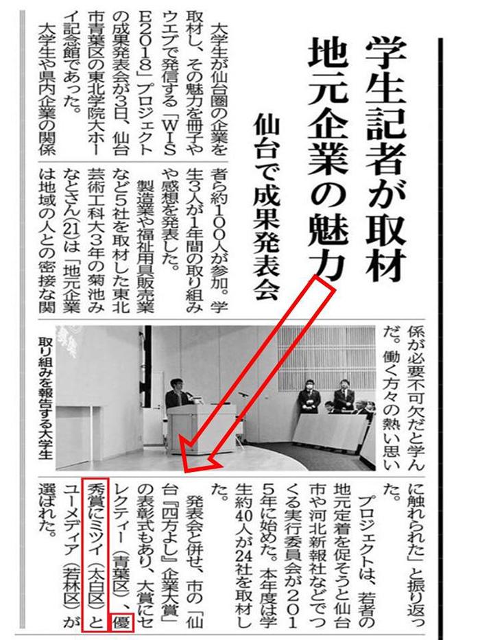 仙台市四方よし企業大賞優秀賞の記事が本日の河北新報に掲載されました。
