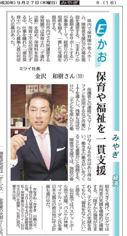 本日の河北新報に当社代表インタビューが掲載されました。