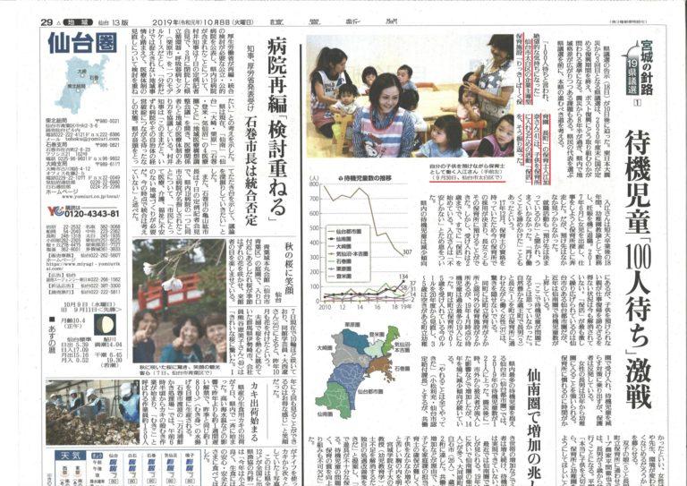 本日の読売新聞にりっきーぱーく保育園長町のインタビュー記事が掲載されました(^^)
