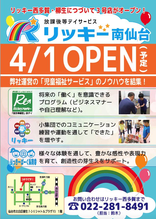 リッキー南仙台(4月1日開設予定)のチラシができました!