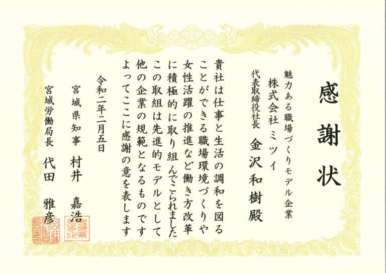 弊社が宮城県知事より感謝状を頂きました。「魅力ある職場づくりモデル企業表彰」