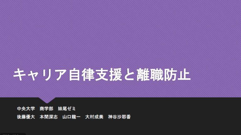 【中央大学商学部】妹尾ゼミのインタビュー調査に協力させていただきました!