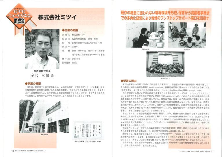 七十七ビジネス振興財団様の会報誌に掲載されました。