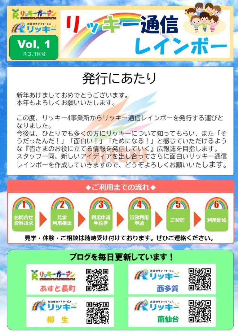 リッキー通信レインボーvol.01発行のお知らせ