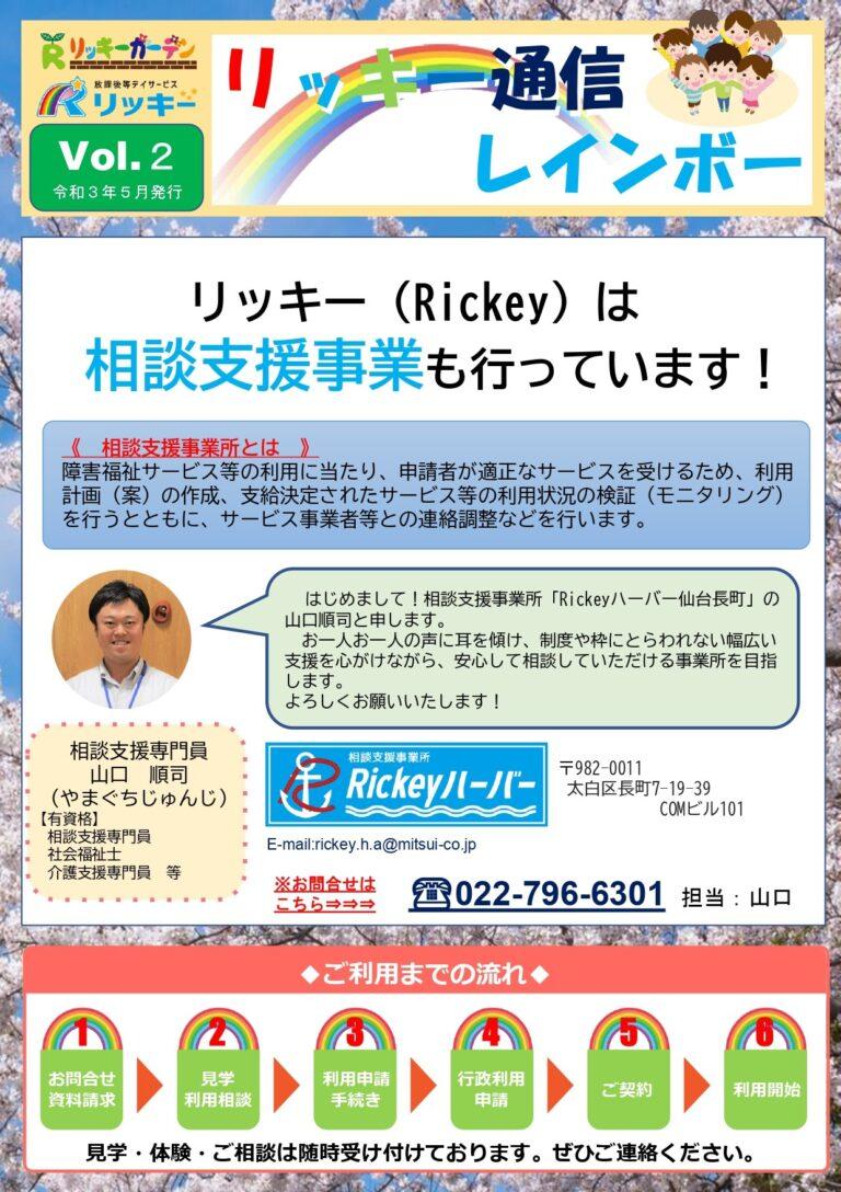 リッキー通信レインボーvol.2発行のお知らせ