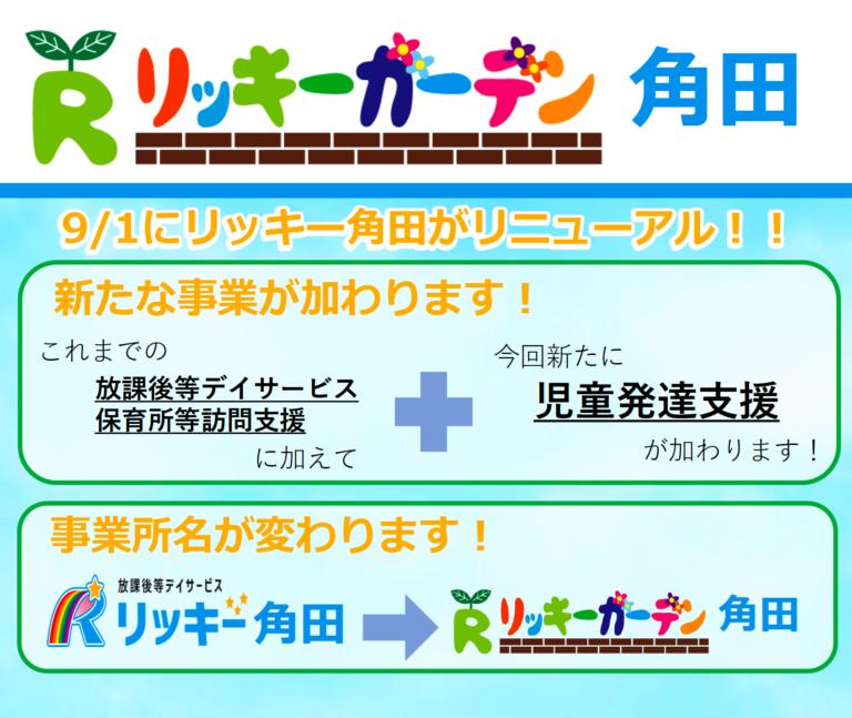 リッキーガーデン角田リニューアルオープン!